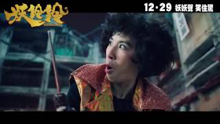 【電影預告】《妖鈴鈴》(GOLDBUSTER) 2017年12月29日 妖妖聲 笑住驚