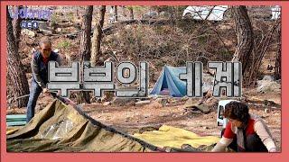 [나이야가라 시즌4_141회] 70대 노인들의 캠핑도전기!! (캠린이와 캠고수의 신경전) 다시보기