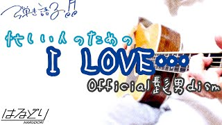 I LOVE… / Official髭男dism cover by はるどり 火曜ドラマ「恋はつづくよどこまでも」
