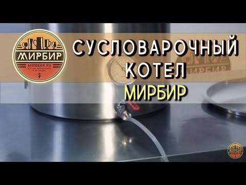 Сусловарочный котел МирБир. Купить сусловарочный котел.
