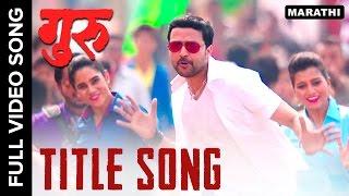 Guru Title | Full Video Song | Ankush Chaudhari | Guru