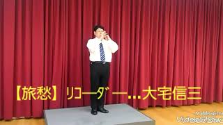 ☆24☆【旅愁】リコ―ダ―演奏…大宅信三2017