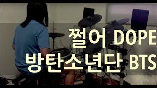 쩔어 DOPE - 방탄소년단 BTS | BANGTAN BOYS | Drum Cover 드럼 커버