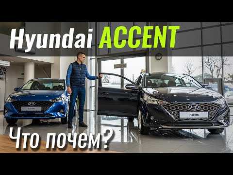 Hyundai Accent Style