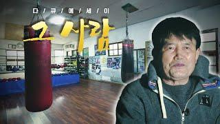 대전 복싱계의 대부 한밭 복싱체육관 이수남 관장 다시보기
