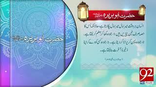 Quote | Hazrat Abu Huraira (RA) | 28 June 2018 | 92NewsHD