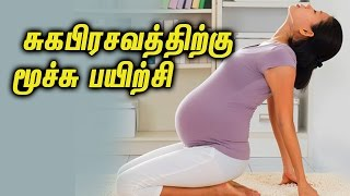 Breathing Exercises For Normal Delivery ||  சுகபிரசவத்திற்கு மூச்சு பயிற்சி