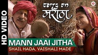 Mann Jaai Jitha | Carry on Maratha | Gashmeer Mahajani & Kashmira Kulkarni