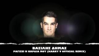 Vasilis DIMAS/Ragizei i kardia mou - Harry V official Remix