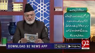 Nuskha | Surat Al-Kusar Ki Khasiyat | Subh E Noor | 24 Nov 2018 | Headlines | 92NewsHD