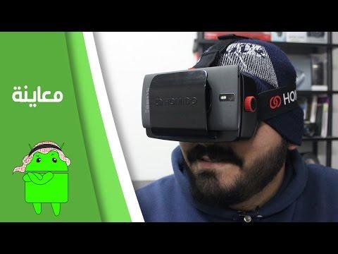 معاينة نظارات الواقع الإفتراضي من Homido