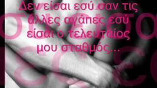 Xristos Antwniadis -  Den eisai esu (with lyrics)