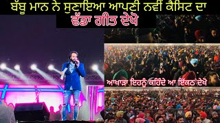 Babbu Maan - Pagal shayar | Latest Punjabi Songs 2020 | Ropar live