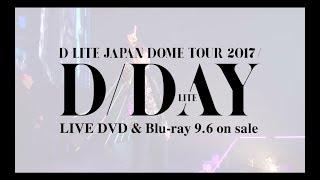 D-LITE - VENUS (JAPAN DOME TOUR 2017 ~D-Day~)