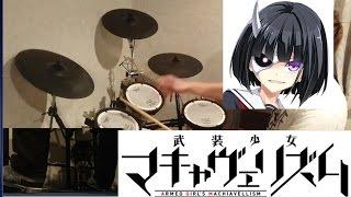 武装少女マキャヴェリズム【Busou Shoujo Machiavellianism】OP Shocking Blue DrumCover【凌雅】