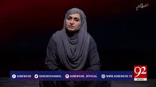 Shuhda-e-Karbala ( Shame Gariba Sozo Slam  )- 01 October 2017 - 92NewsHDPlus