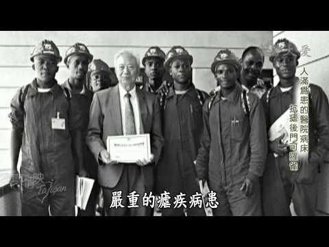 【真情映台灣】20140402 - 連日清 - YouTube