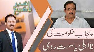 Bakhabar Subh | Discussion on Punjab Govt's performance | 6 Dec 2018 | 92NewsHD