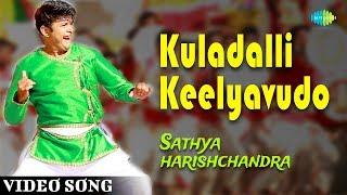 Kuladalli Keelyavudo - Video Song | Sathya Harishchandra | Vijay Prakash | Sharan | Arjun Janya width=