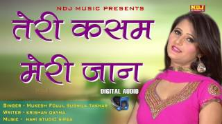 #Teri Kasam Meri Jaan #New Haryanvi Audio Full Song 2017 #Mukesh Fouji,Sushila Takhar #DJ Dance Song
