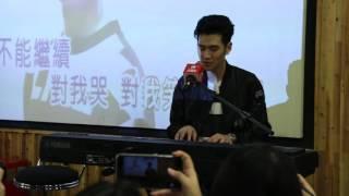 Eric Chou 周興哲 【现场LIVE唱版本- 你,好不好?】《愛,教會我們的事》2016 大马宣传 记者会