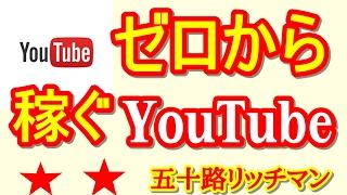 五十路リッチマンの「YouTubeでゼロから稼ぐ方法」 その1