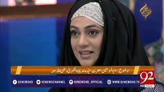 Rehmat-e-Ramazan (Iftaar Transmission) 06-06-2017 - 92NewsHDPlus