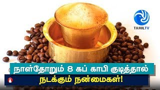 Drinking at least 8 cups of coffee daily is healthy - Tamil TV