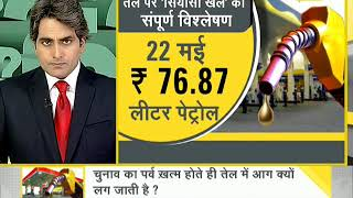 Watch Daily News and Analysis with Sudhir Chaudhary, May 22, 2018