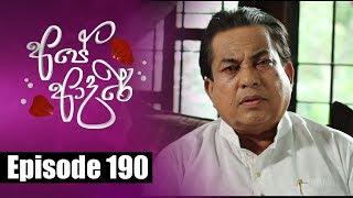 Ape Adare - අපේ ආදරේ Episode 190 | 13 - 12 - 2018 | Siyatha TV