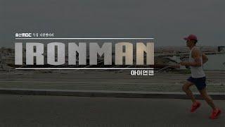 [울산MBC 특집 다큐멘터리] IRON MAN 다시보기