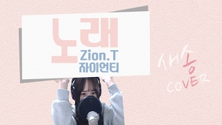 BJ새송 Zion.T (자이언티) - 노래 cover