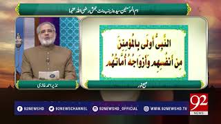 Subh e Noor - 08 December 2017 - 92NewsHDPlus
