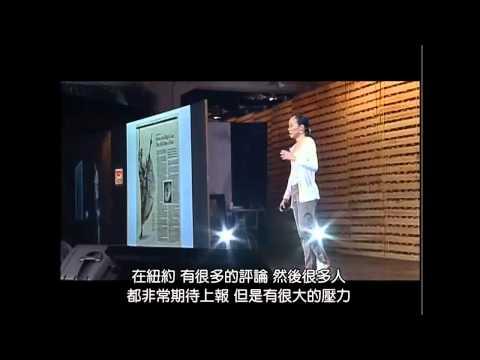 許芳宜 - 不怕我和世界不一樣 TED Taipei - YouTube