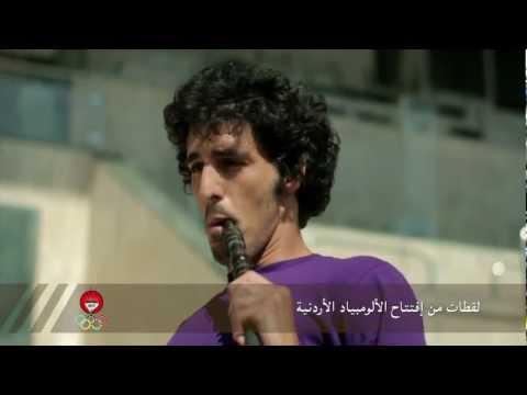 بث بياخة الموسم 3 - الحلقة 8 - الأولمبياد الأردني