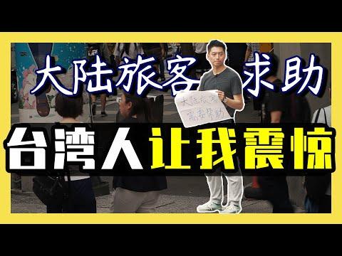 【台灣人竟然這樣?】出乎意料!