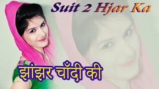 झांझर चाँदी की ||  Latest Haryanvi Songs Haryanavi 2017 || FULL HD || Chirag Films width=