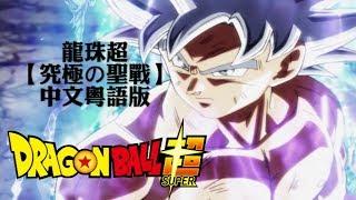 龍珠超「究極之聖戰」粵語中文版 | Ultimate Battle「究極の聖戦バトル」