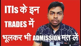 Never Take Admission in These Trade's in ITIs