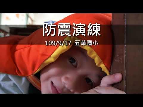 109/09/17五華國小防震演練