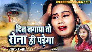 रुला देने वाला बेहद दर्द भरा गीत : रोना ही पड़ेगा   Dil Lagaya Ab Rona Hi Padega   Sad Songs #Bewafai