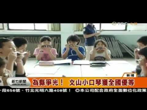1050317北視 新竹新聞 為縣爭光! 文山小口琴獲全國優等 - YouTube