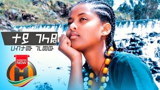Habtamu Geremew - Tey Gelaye | ተይ ገላዬ - New Ethiopian Music 2020 (Official Video)