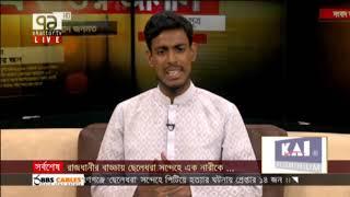 কেন ৭ কলেজের ভার আর বইতে চায় না ঢাকা বিশ্ববিদ্যালয় ? | একাত্তর জার্নাল | Ekattor TV