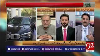 Bakhabar Subh - 14 October 2017 - 92NewsHDPlus
