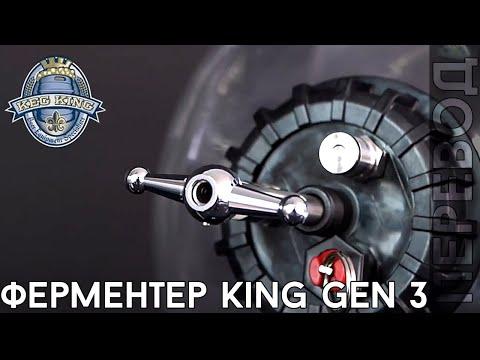 King Gen 3 | ПЭТ ферментёр НОВОГО ПОКОЛЕНИЯ!