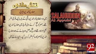 Naqsh e Mazi | Salahuddin Ayyubi | 2 July 2018 | 92NewsHD