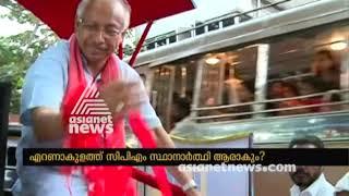 Lok Sabha election 2019 : No CPM candidate fixed in Ernakulam