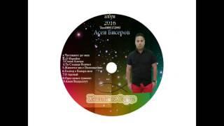 06-Асен Бисеров-Господ е Канара моя 2016