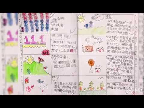 漫畫遊記 東眼山森林公園戶外教學-影音 - YouTube